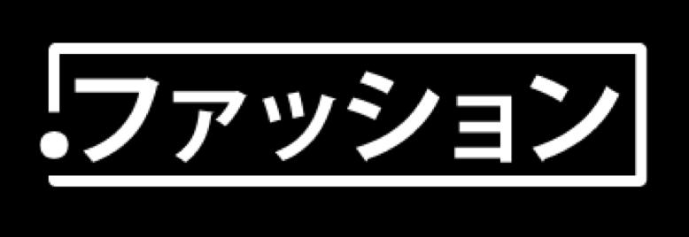 ファッション logo