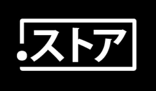 ストア logo