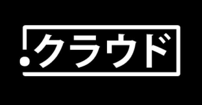 クラウド logo